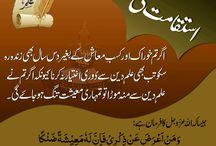 Zia-e-Ilm