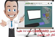 تحميل CAMBOARD مجانا أداة عظيمة لتعلم علوم الكمبيوترhttp://alsaker86.blogspot.com/2018/01/Download-CAMBOARD-free.html