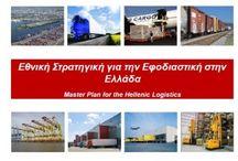 Κοινή συνέντευξη τύπου ΥΠΑΑΝ κ. Χατζηδάκη & ΥΠΟΜΕΔΙ κ. Μ . Χρυσοχοΐδη για το νομοσχέδιο για Εφοδιαστική (LOGISTICS)