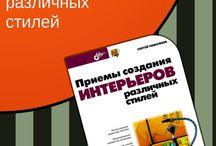 Программы FB2, EPUB, PDF / Скачать книги Программы в форматах fb2, epub, pdf, txt, doc