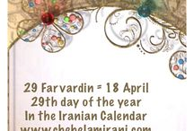 29 Farvardin = 18 April / 29th day of the year In the Iranian Calendar www.chehelamirani.com