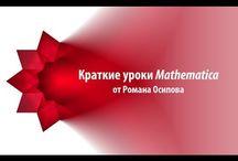 """""""Краткие уроки Mathematica"""" от Романа Осипова"""
