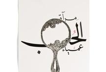 Arabic / by Mariam Khafagy