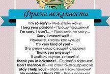 Фразы вежливости