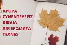 ΠΕΡΙΟΔΙΚΟ ΘΕΜΑΤΟΦΥΛΑΚΕΣ ΛΟΓΩ ΤΕΧΝΩΝ