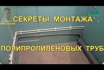 трубы монтаж
