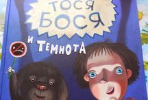 Детские книги / О книгах, отзывах, фото разворотов