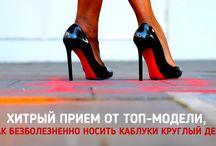 Секрет высоких каблуков