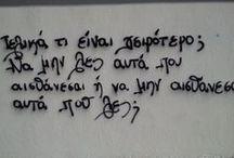 Έρωτα...