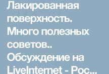 лАКИРОВКА
