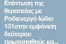 Θυροειδής - Ιωδιο