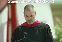 Steve Jobs Last and Best Lines for Life