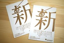 Graphic Design (Japanese)