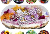 FLOWERS•FOOD / Еда должна быть не только полезной и вкусной, но и красивой) А что может быть красивее цветов?!)) еще и съедобных! Edible flowers:)