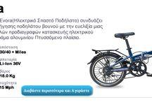 Electric Bike Range / Ηλεκτρικά ποδήλατα σε προσιτές τιμές, έως και 70% χαμηλότερες τιμές από κεντρικά καταστήματα λιανικής. επισκεφθείτε www.bicycles4u.gr