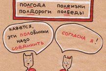 Такой простой русский язык :)