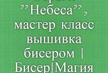 бисер