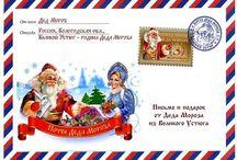 """Новый Год - Почта Деда Мороза / Это может Вам помочь оформить место для """"Почты Деда Мороза"""" и подготовить письма, грамоты, открытки для детей, друзей или коллег от Деда Мороза и Снегурочки."""