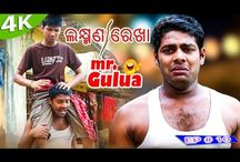 Laxman Rekha EP - 10 Mr.Gulua Odia Comedy HD Video