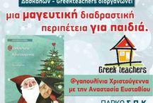 Greekteachers / Greek Teachers