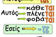 Greek for EAL