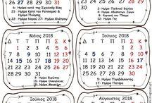 Ημερολόγιο '17-'18
