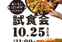 パンピザ試食会 / 10月25日(日)午前11時より開催! 店舗限定【おいしいパンピザ】先行試食会