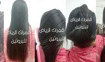 مندوبة بروتين الشعر بالرياض