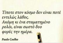 Paulo Coelho Ελληνικα
