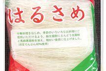 麺類レシピ