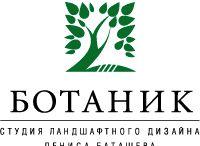 Студия Ботаник