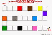 χρωματα - σχηματα