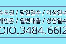 서울일수와 개인돈 OIO - 3484 - 66I2