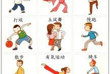 Chinees- hobbies