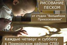 Рисование песком в СПб