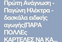 anagnwsi a