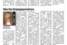 Προφήτης Νέας Σμύρνης / Αρθρα μου στην τοπική εφημερίδα της Νέας Σμύρνης