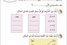 Arabic / by Beautiful Soul