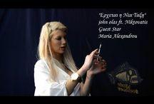 Μαρια αλεξανδρου video clip / Μαρια αλεξανδρου video clip