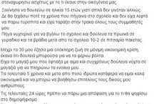 ελληνικό δημοψήφισμα 5-7-2015