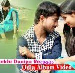 """Kuha Dekhi Duniya Re"" Odia Album Song By Ranjan Gaan"