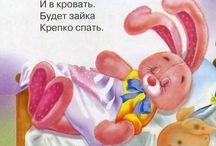 детские стишки