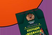 Боевики: Прочее FB2, EPUB, PDF / Скачать книги Боевики: Прочее в форматах fb2, epub, pdf, txt, doc