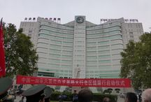 1. China with the BBCA, Shijiazhuang, Bethune International Peace Hospital / Retracing the footsteps of Dr. Bethune during the 75th anniversary year of his death in China. The Bethune Baiqiuen Canadian Alliance (BBCA): a registered non-political, non-religious, non-profit group of Canadian volunteer professional and lay people. We work to keep the legacy of Dr. Norman Bethune alive by means of humanitarian and educational activities in under-serviced areas of the world, particularly China. [Please VISIT: http://bbqca.ca/index.php/activities-reports/oct-2014-trip]