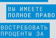 Заемщику / - Инструкции - Советы  - Новости  - Вебинары
