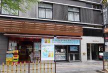 有機野菜と自然派ワイン Bistro GINSAI 銀座 / #東京都中央区銀座7-4-14 光ビルB1 #東京都中央区 銀座6丁目9−8 UKビルB1
