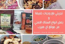 وجبات / سناك / أكل وغذاء / وجبات وسناك شيبس وكوكيز واكل من موقع اي هيرب بالعربية