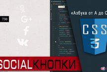 CSS3 и HTML