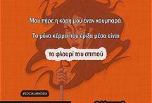 SOCiAL MHDEiA / Κείμενα κι ατάκες των SOCiAL MHDEiA • Από την SOCiAL ΜΗΔΕΙΑ στα #SOCiALMHDEiA