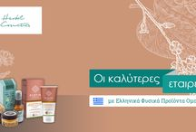 Herbal Cosmetics / E-shop with Greek, certified, natural and organic cosmetics